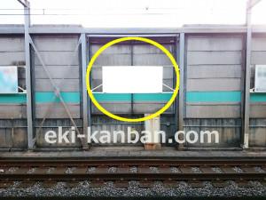 JR/南与野駅/上り線側/№11駅看板・駅広告、写真1