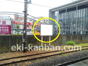 JR/淵野辺駅/上り線前/№12駅看板・駅広告、写真2