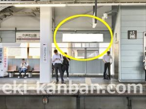 京王/芦花公園駅/駅でん/№400駅看板・駅広告、写真1