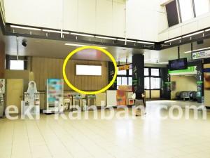 JR/中山駅/本屋口/№9駅看板・駅広告、写真2
