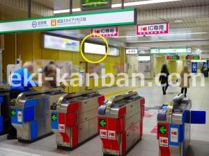 北総線/東松戸駅/駅でんコンコース№6 ①