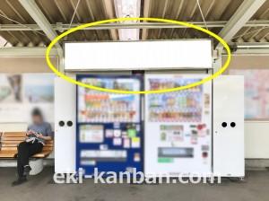 小田急/座間駅/№1610駅看板・駅広告、写真 (3)