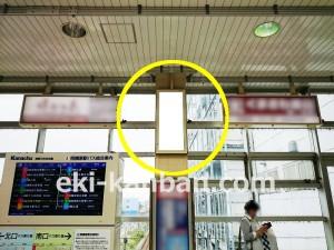 JR/相模原駅/本屋口/№13駅看板・駅広告、写真1
