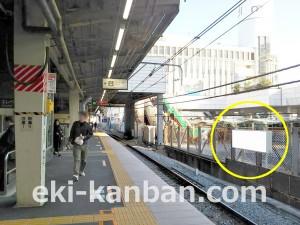 JR/戸塚駅/下り線側/№39駅看板・駅広告、写真 (3)
