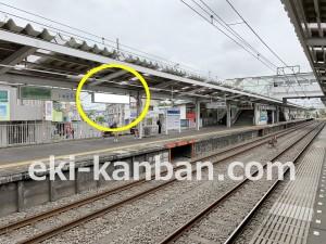 西武/入曽駅/駅でん/№117駅看板・駅広告、写真3