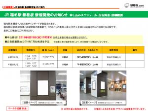 【計画開発】JR稲毛駅 新設駅看板のご案内1