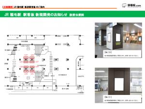 【計画開発】JR稲毛駅 新設駅看板のご案内2