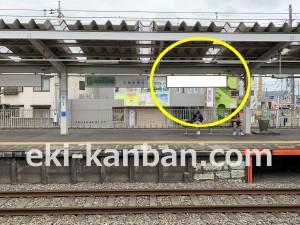 西武/入曽駅/駅でん/№117駅看板・駅広告、写真1