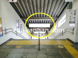 JR/与野駅/本屋橋上/№62駅看板・駅広告、写真1
