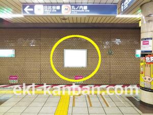 東京メトロ/千代田線/霞ケ関駅/№1駅看板・駅広告、写真1