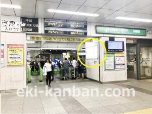 JR/秋葉原駅/本屋口/№83駅看板・駅広告、写真 (3)