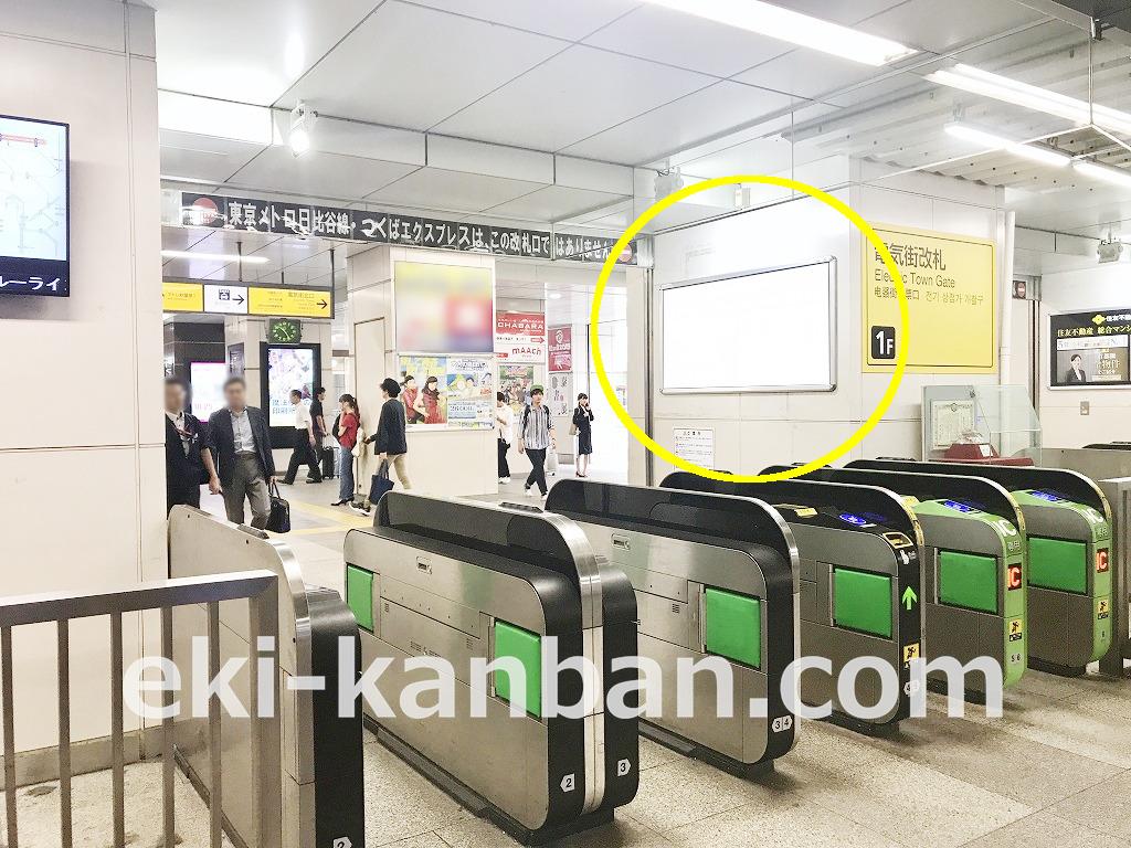 JR/秋葉原駅/本屋口/№82駅看板・駅広告、写真 (1)