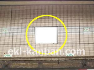 東京メトロ/千代田線/乃木坂駅/№2駅看板・駅広告、写真1