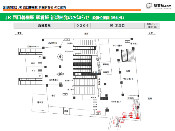【計画開発】JR 西日暮里駅 新設駅看板のご案内(3)