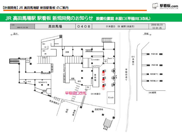 【計画開発】JR 高田馬場 新設駅看板のご案内(3)