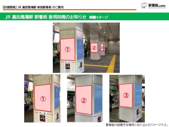 【計画開発】JR 高田馬場駅 新設駅看板(2)
