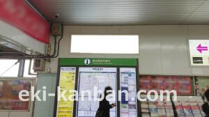 JR/豊田駅/本屋口/№46駅看板・駅広告、写真2.JPG