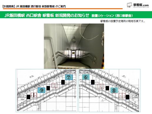 【計画開発】JR飯田橋駅 新設駅看板のご案内(4)
