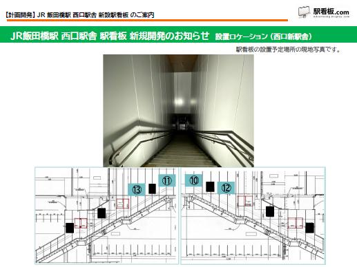 【計画開発】JR飯田橋駅 新設駅看板のご案内(5)