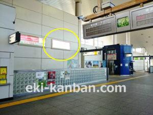 JR/八王子みなみ野駅/本屋口/№3駅看板・駅広告、写真2
