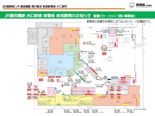 【計画開発】JR飯田橋駅 新設駅看板のご案内(2)