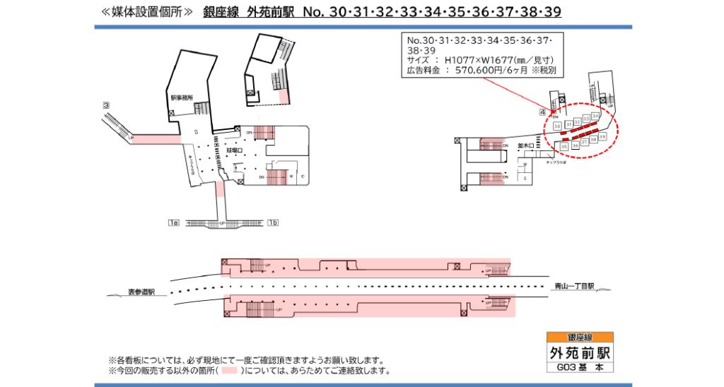 東京メトロ外苑前駅の新設駅看板の位置図です。改札外通路に設置される広告看板です。