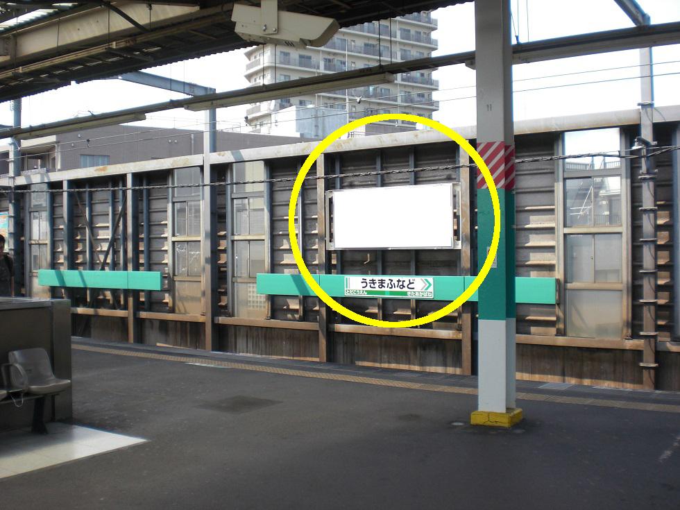 JR 浮間舟渡駅 上り線側№5
